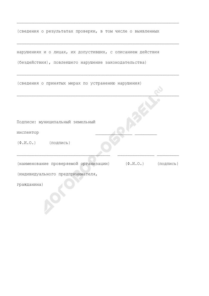 Акт проверки муниципального земельного контроля на территории городского округа Электросталь Московской области. Страница 2