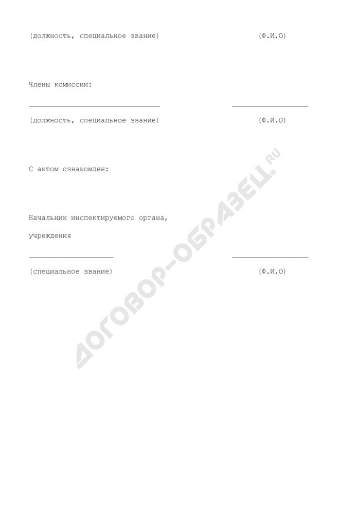 Акт инспектирования территориального органа (учреждения) ФСИН России. Страница 3