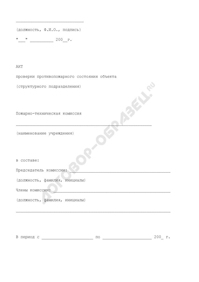 Акт проверки противопожарного состояния лечебно-профилактического учреждения (структурного подразделения) города Москвы. Страница 1