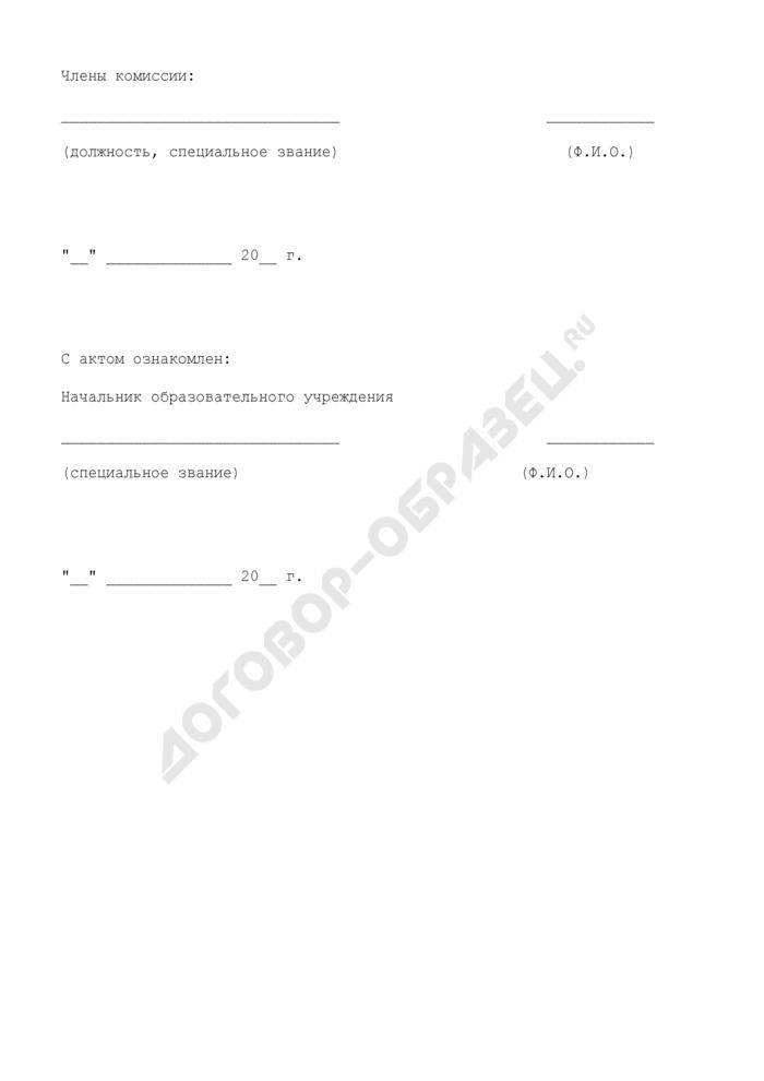 Акт инспектирования образовательного учреждения Федеральной службы исполнения наказаний России. Страница 3