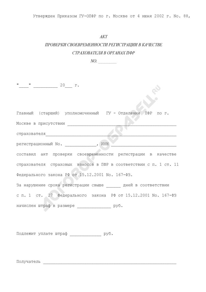 Акт проверки своевременности регистрации в качестве страхователя в органах Пенсионного фонда Российской Федерации. Страница 1