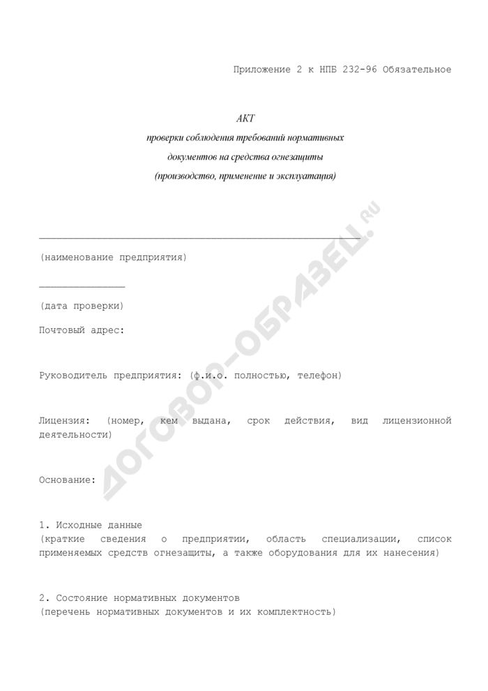 Акт проверки соблюдения требований нормативных документов на средства огнезащиты (производство, применение и эксплуатация). Страница 1