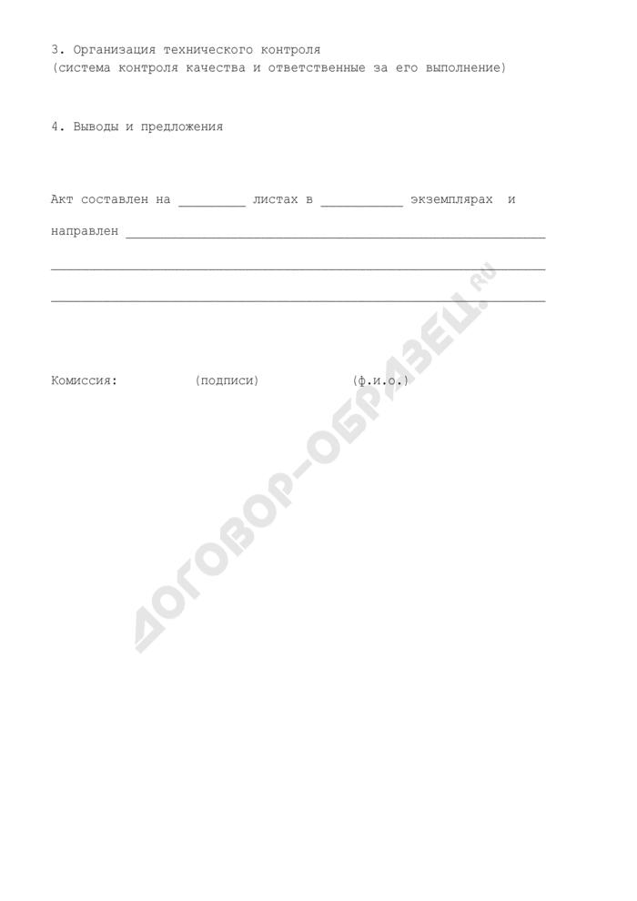 Акт проверки соблюдения требований нормативных документов на средства огнезащиты (производство, применение и эксплуатация). Страница 2