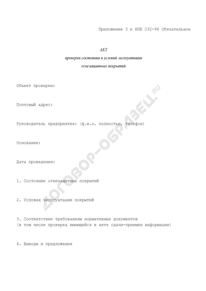 Акт проверки состояния и условий эксплуатации огнезащитных покрытий. Страница 1