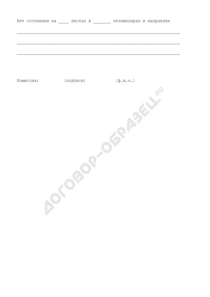 Акт проверки состояния и условий эксплуатации огнезащитных покрытий. Страница 2