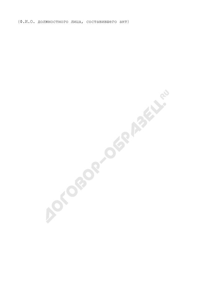 Акт проверки соблюдения земельного и природоохранного законодательства при использовании и охране земель на территории Красногорского муниципального района. Страница 3