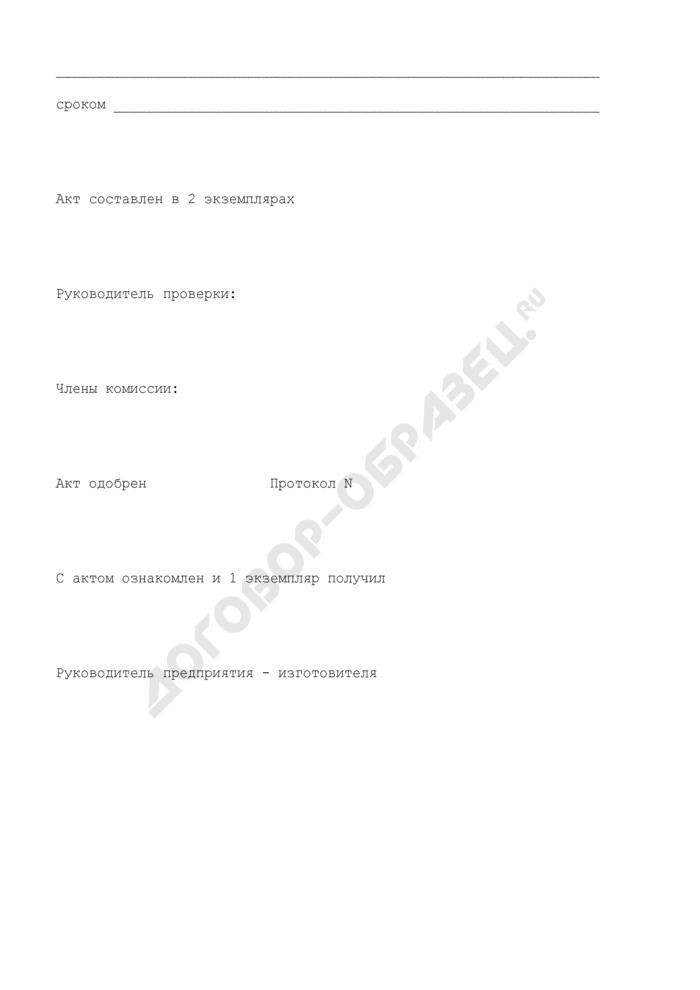"""Акт проверки соблюдения нормативных документов и санитарных правил """"Производство и контроль медицинских иммунобиологических препаратов для обеспечения их качества"""" (GMP) при производстве и контроле препарата. Страница 3"""