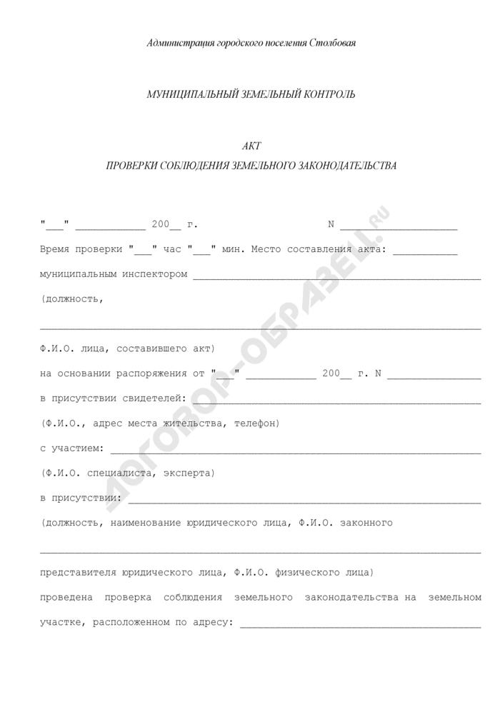 Акт проверки соблюдения земельного законодательства в городском поселении Столбовая Чеховского района Московской области. Страница 1