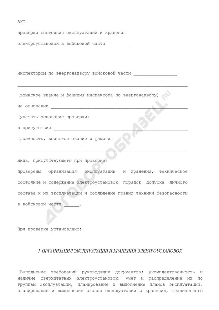 Акт проверки состояния эксплуатации и хранения электроустановок в войсковой части. Страница 1