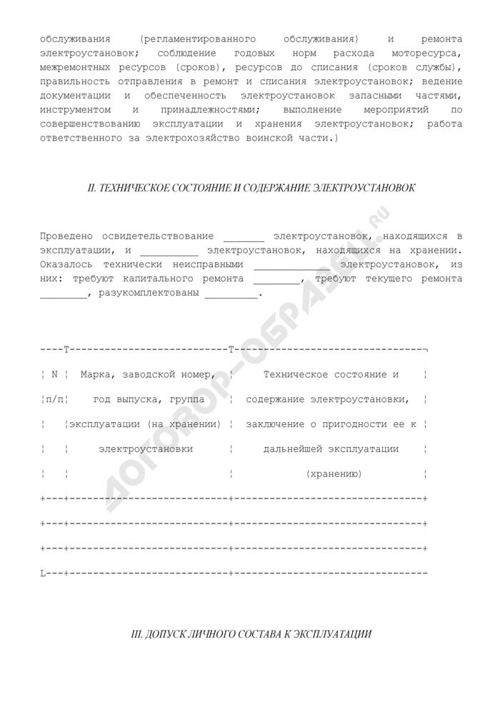 Акт проверки состояния эксплуатации и хранения электроустановок в войсковой части. Страница 2