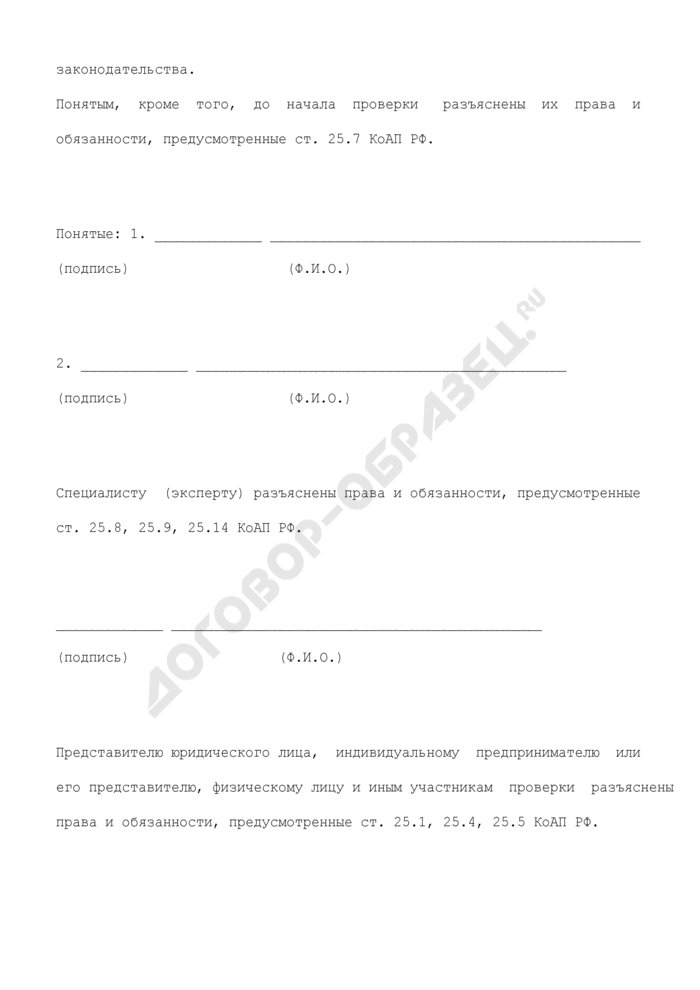 Акт проверки соблюдения земельного законодательства на территории города Троицка Московской области. Страница 3