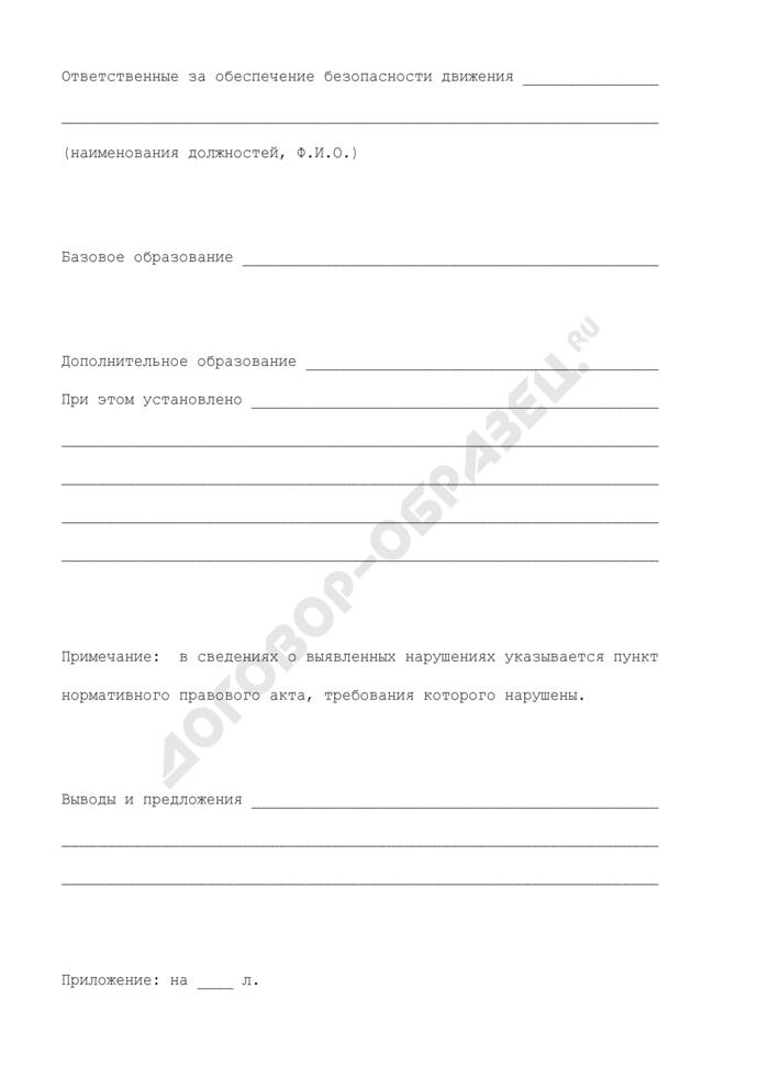 Акт проверки соблюдения лицензионных требований и условий при осуществлении лицензируемого вида деятельности на железнодорожном транспорте (на осуществление перевозок железнодорожным транспортом грузов). Страница 3