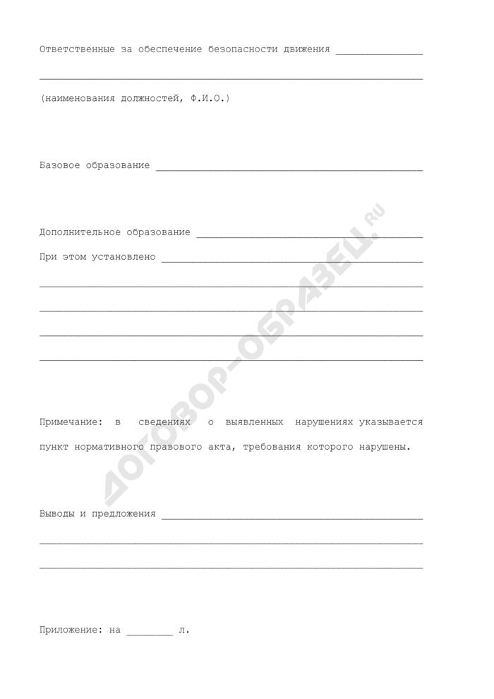 Акт проверки соблюдения лицензионных требований и условий при осуществлении лицензируемого вида деятельности на железнодорожном транспорте (на транспортировку грузов по железнодорожным путям общего пользования). Страница 3