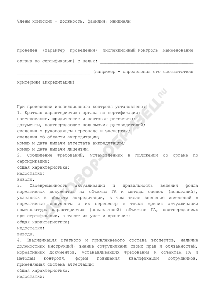 Акт инспекционного контроля за деятельностью в системе сертификации в гражданской авиации Российской Федерации органа по сертификации. Страница 2