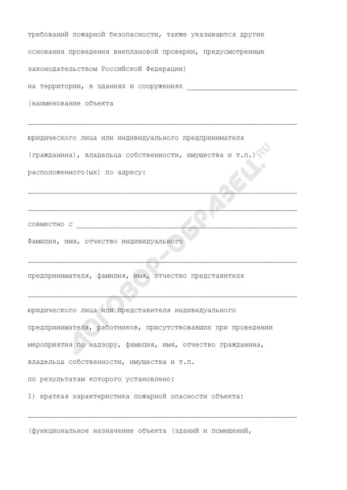 Акт проверки соблюдения требований пожарной безопасности (образец). Страница 3
