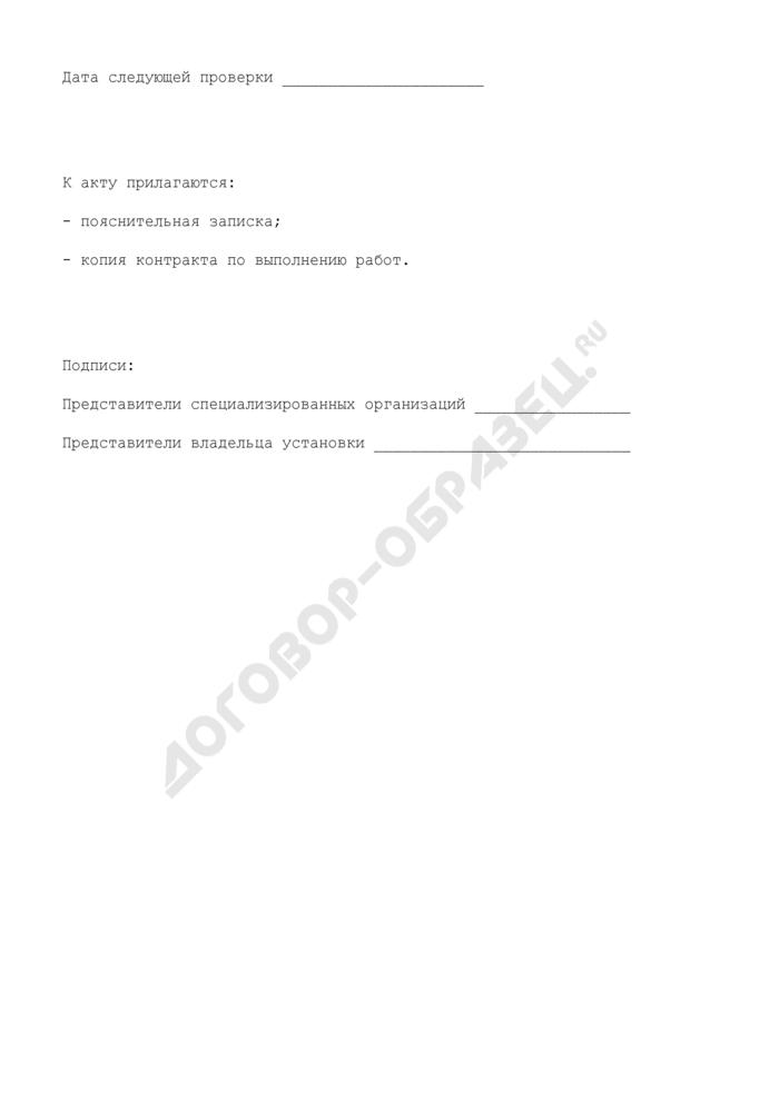 Акт проверки технического состояния вышки (мачты) установки для ремонта скважин. Страница 2
