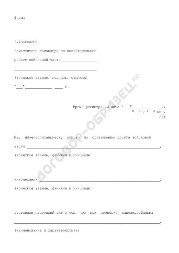 Акт проверки технического состояния киновидеофильма. Страница 1