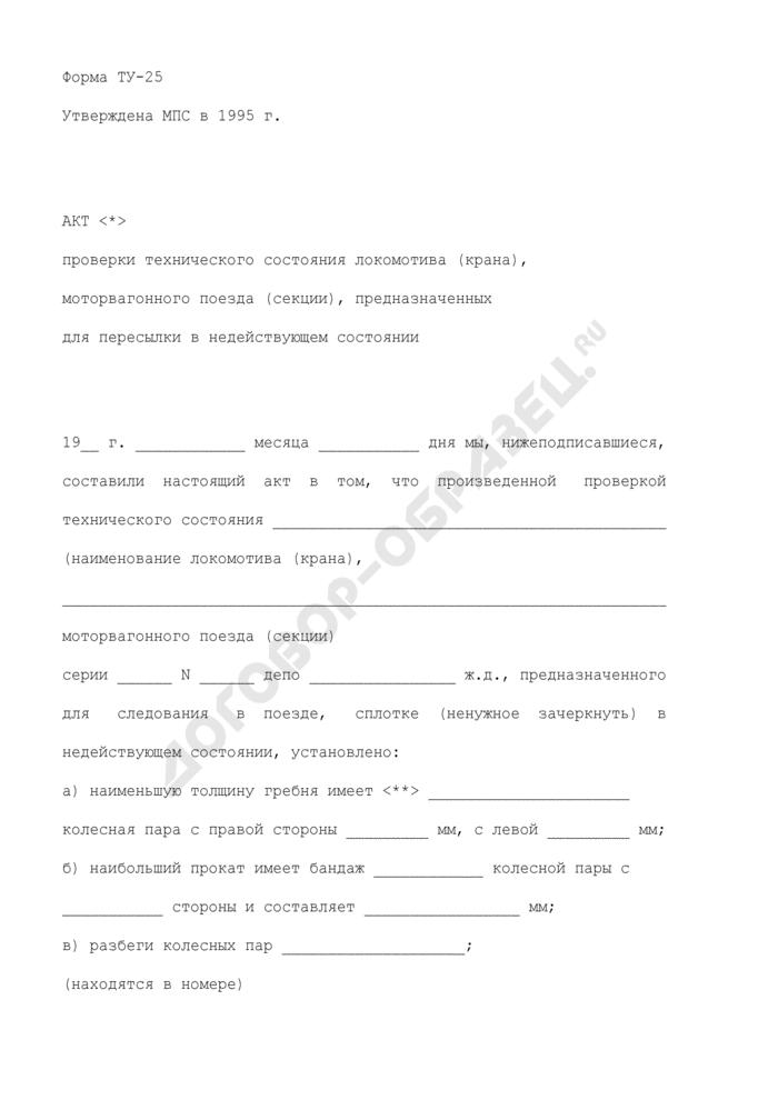 Акт проверки технического состояния локомотива (крана), моторвагонного поезда (секции), предназначенных для пересылки в недействующем состоянии. Форма N ТУ-25. Страница 1