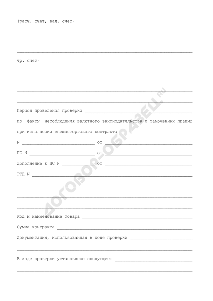 Акт проверки финансово-хозяйственной деятельности участника внешнеэкономической деятельности. Страница 2
