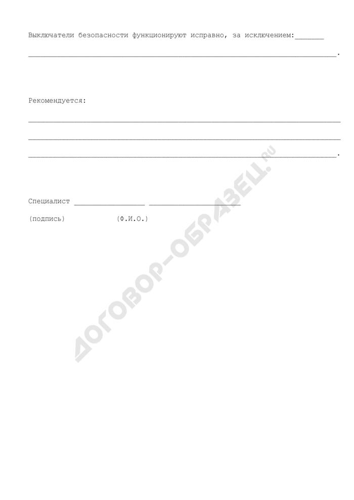 Акт проверки функционирования лифта и устройств безопасности (рекомендуемая форма). Страница 2