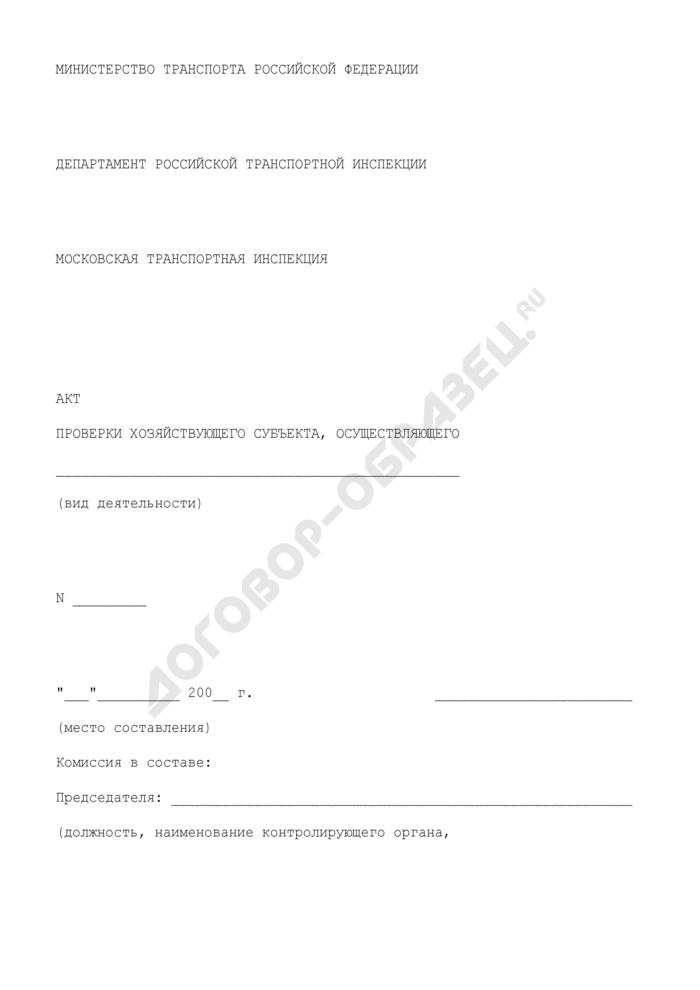 Акт проверки хозяйствующего субъекта при проведении государственного контроля (надзора) за соблюдением юридическими лицами и индивидуальными предпринимателями требований, регламентирующих деятельность в сфере автомобильного транспорта. Страница 1