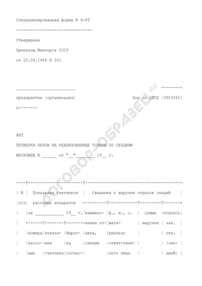 Акт проверки чеков на реализованные товары по секциям магазина. Специализированная форма N 6-РТ. Страница 1