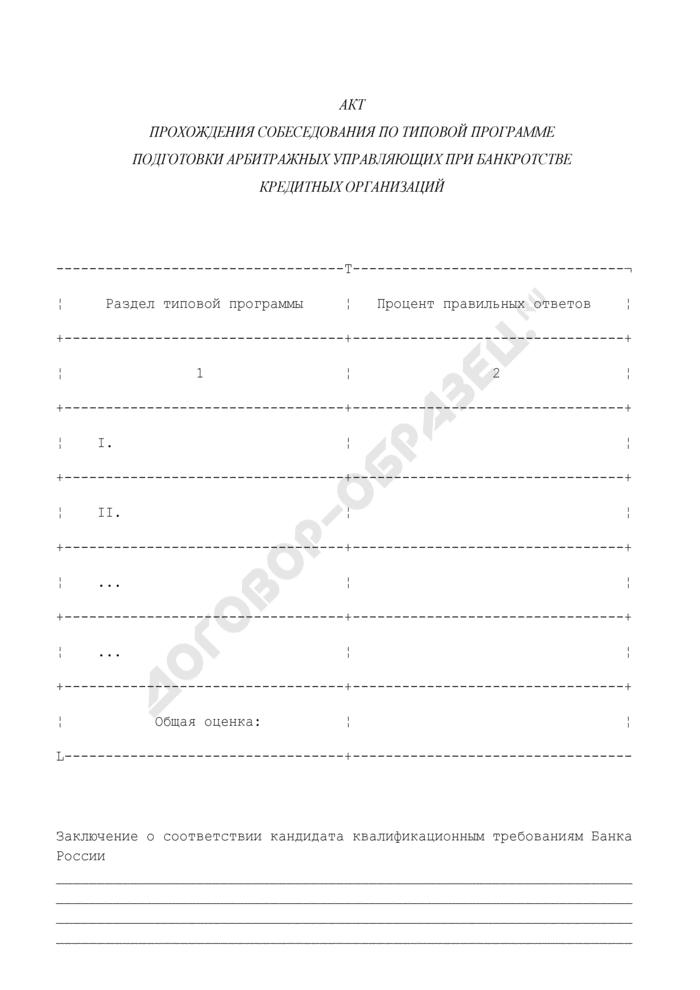 Акт прохождения собеседования по типовой программе подготовки арбитражных управляющих при банкротстве кредитных организаций. Страница 1