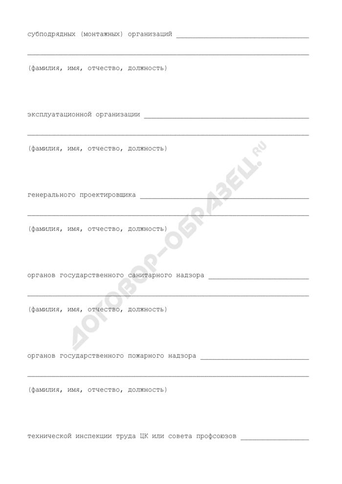 Акт рабочей комиссии о приемке оборудования после индивидуального испытания. Страница 2