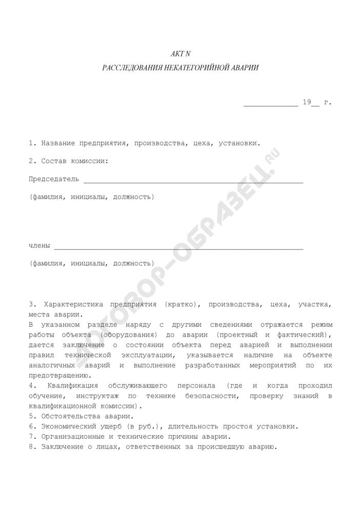 Акт расследования некатегорийной аварии. Страница 1