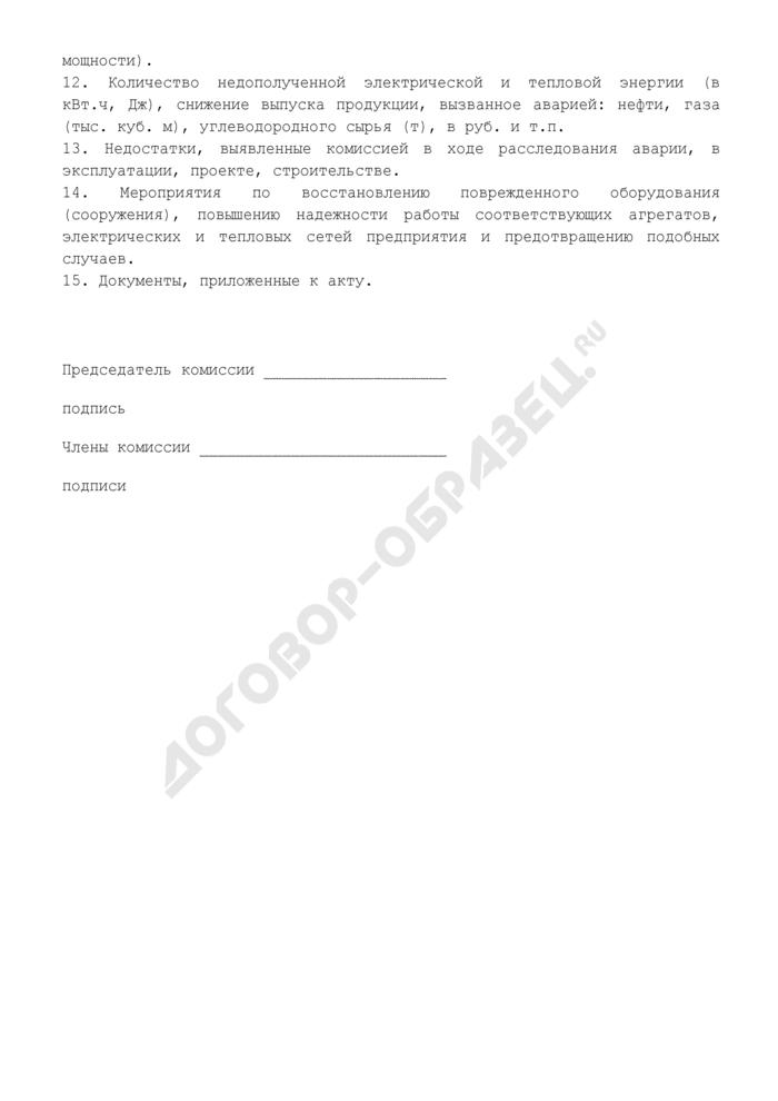 Акт расследования аварии на объектах энергетического хозяйства предприятий и организаций нефтяной промышленности. Страница 2