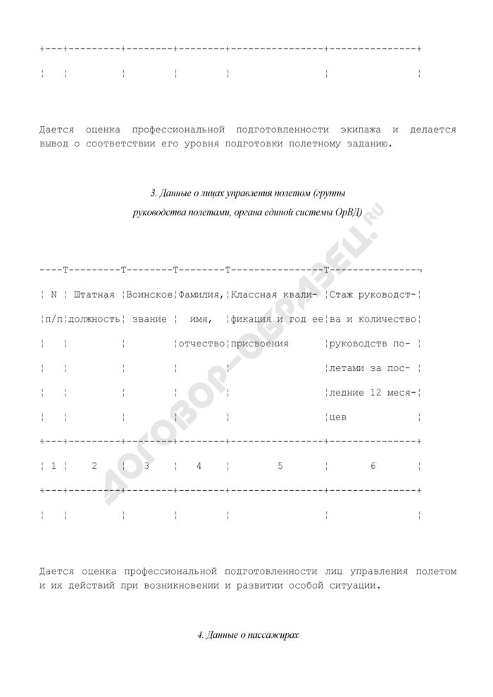 Акт расследования авиационного происшествия. Страница 3