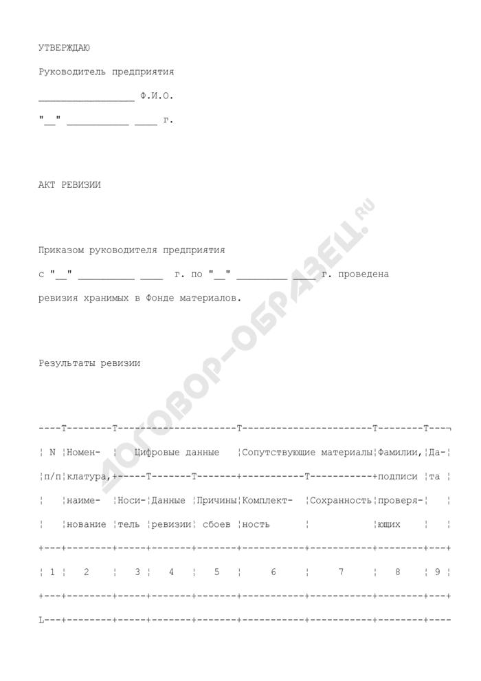 Акт ревизии материалов, хранимых в Фонде цифровых топографических карт. Страница 1