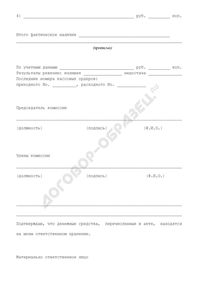 Акт ревизии наличных денежных средств. Страница 2
