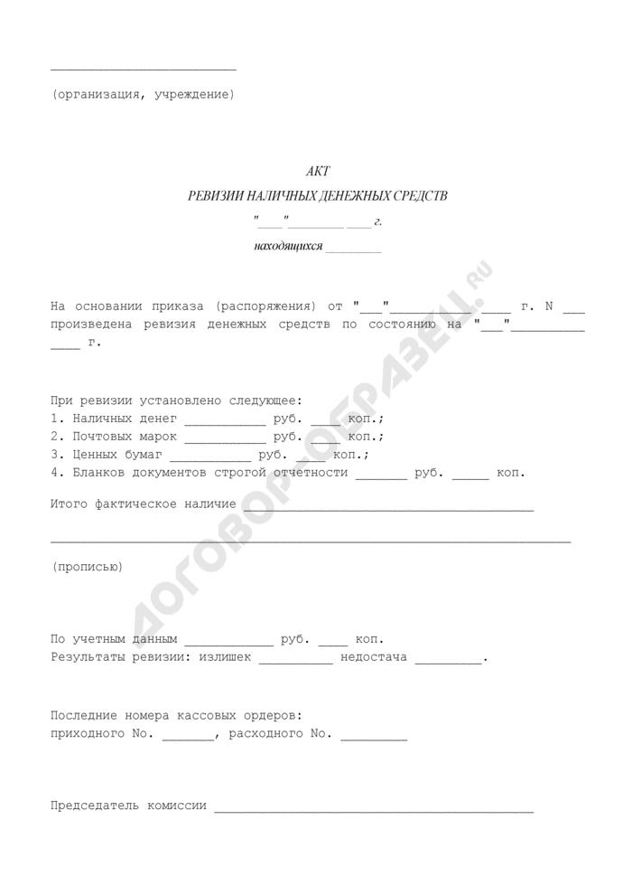 Акт ревизии наличных денежных средств. Страница 1