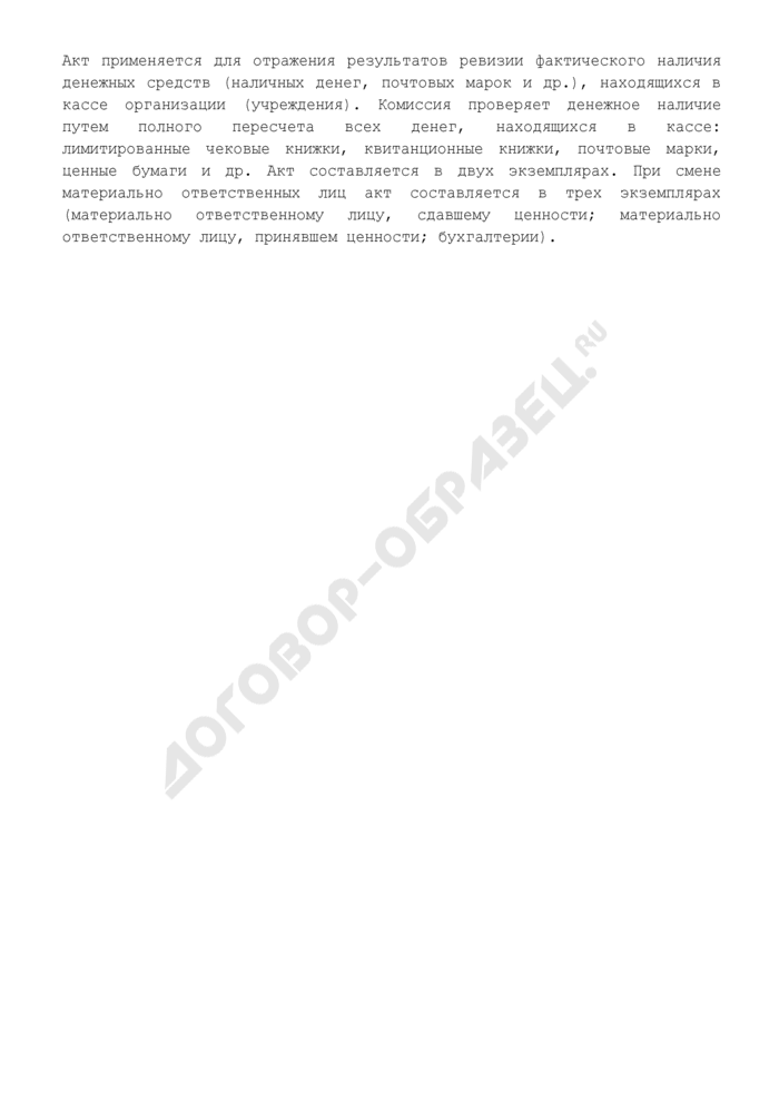 Акт ревизии наличных денежных средств. Страница 3