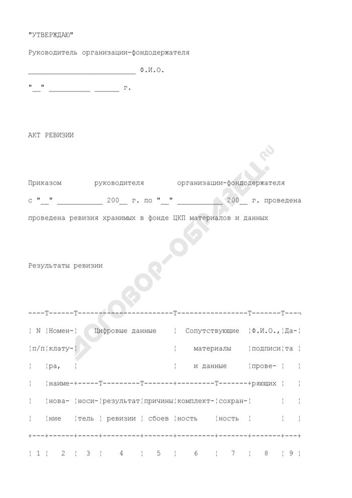 Акт ревизии хранимых в фонде цифровой картографической продукции материалов и данных. Страница 1