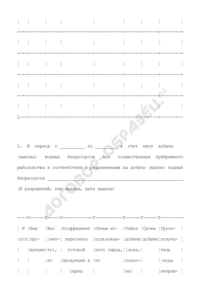 Акт регистрации объемов добычи (вылова) при перегрузке промысловым судном. Страница 3