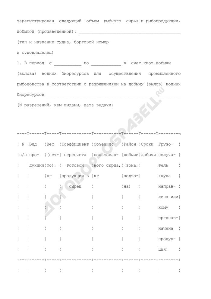 Акт регистрации объемов добычи (вылова) в морском контрольном пункте (точке). Страница 2