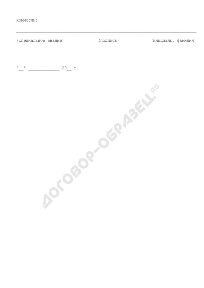 Акт результатов испытания сотрудников органов внутренних дел Российской Федерации, прикомандированным к Федеральной миграционной службе на присвоение (подтверждение) квалификационного звания. Страница 3