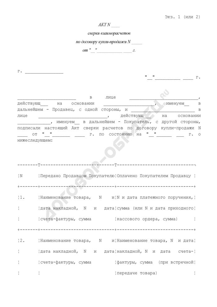 Акт сверки взаиморасчетов по договору купли-продажи товара. Страница 1