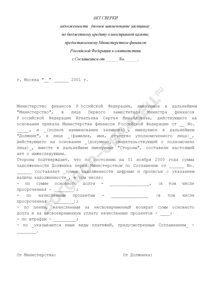 Акт сверки задолженности по бюджетному кредиту в иностранной валюте, предоставленному Министерством финансов Российской Федерации. Страница 1