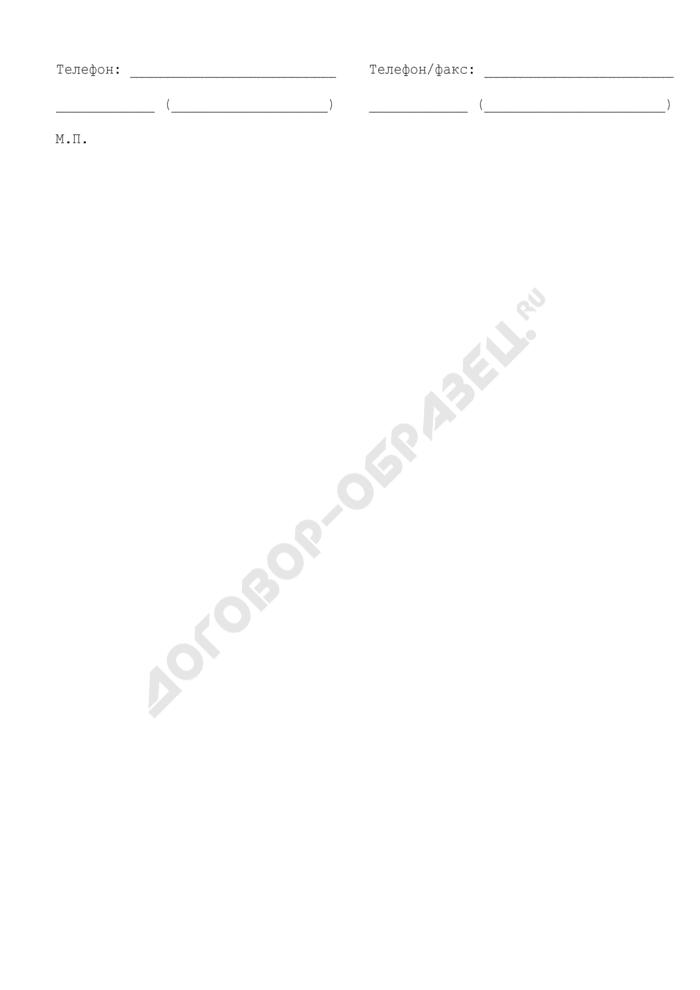 Акт сверки начисленной и внесенной платы за жилое помещение и коммунальные услуги на территории города Москвы. Страница 3