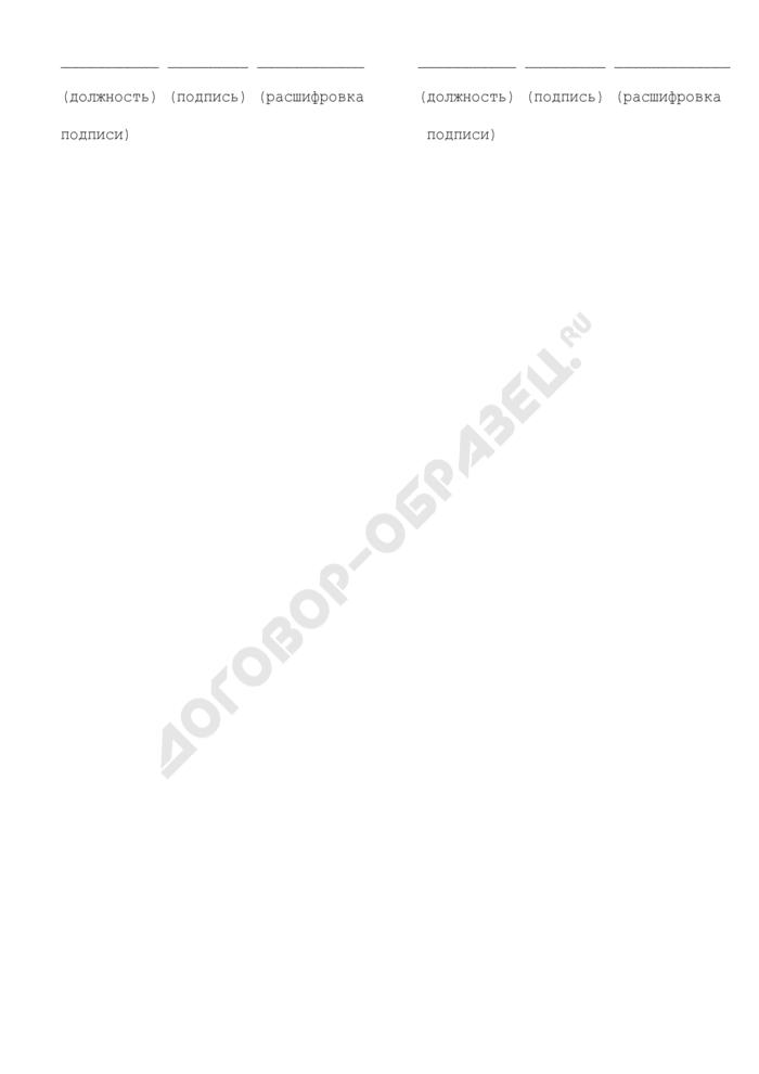 Акт сверки остатков средств по кодам бюджетной классификации источников финансирования дефицита бюджета города Москвы по лицевому счету администратора источников. Страница 3