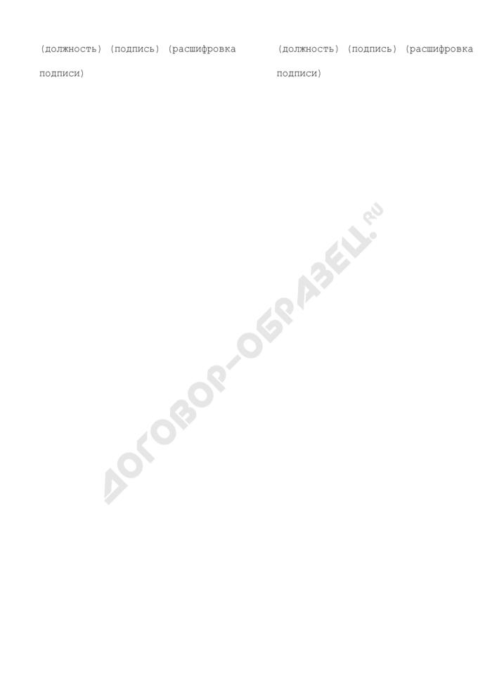 Акт сверки поступлений и кассовых расходов по лицевому счету для учета операций со средствами, поступающими во временное распоряжение получателей средств бюджета города Москвы. Страница 3