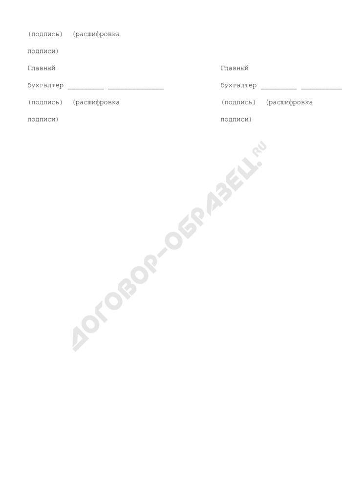 Акт сверки расчетов по долговым обязательствам субъекта Российской Федерации перед Российской Федерацией. Страница 3
