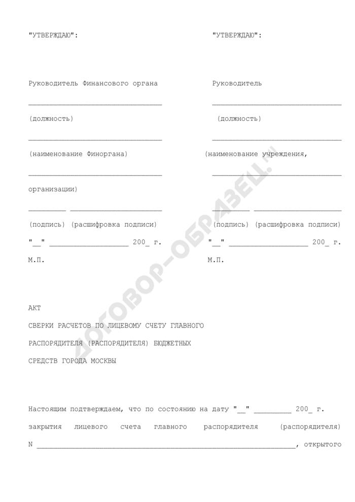 Акт сверки расчетов по лицевому счету главного распорядителя (распорядителя) бюджетных средств города Москвы. Страница 1