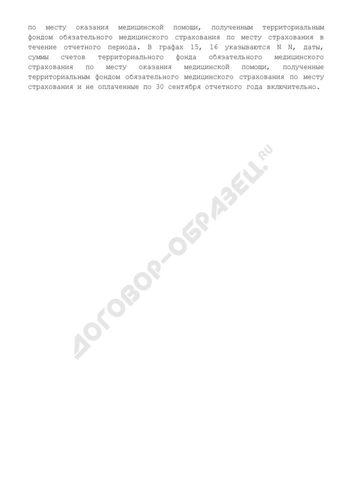 Акт сверки счетов за медицинскую помощь, оказанную гражданам Российской Федерации вне территории страхования. Страница 3