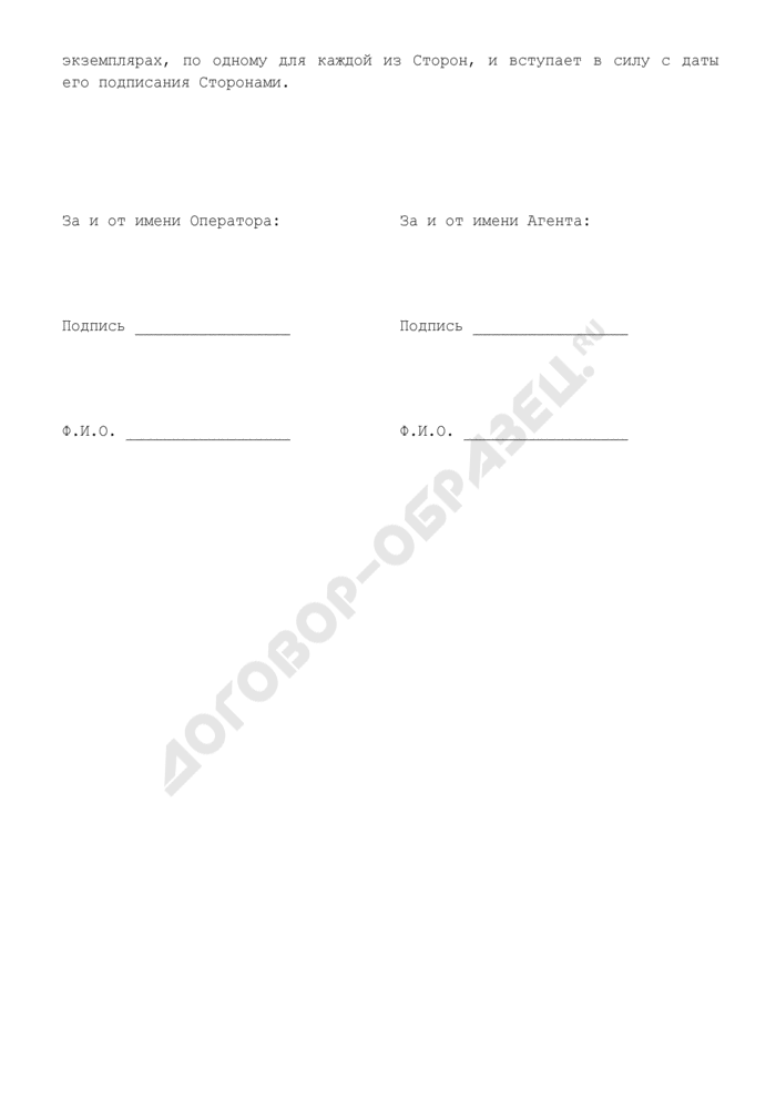 Акт сдачи-приемки услуг агента (приложение к агентскому договору на распространение услуг связи оператора). Страница 2