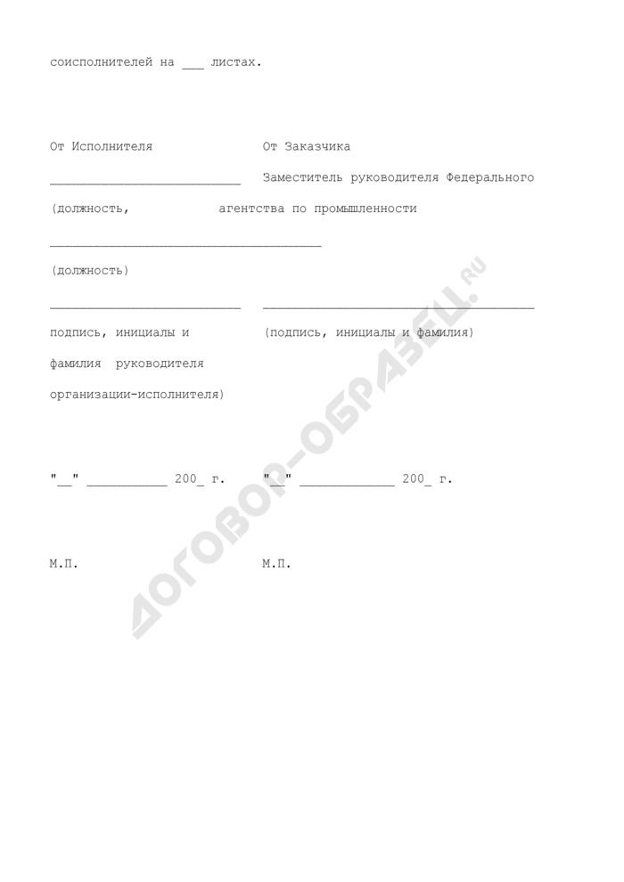 Акт сдачи-приемки этапа научно-исследовательской (опытно-конструкторской) работы, выполненной по договору. Страница 3