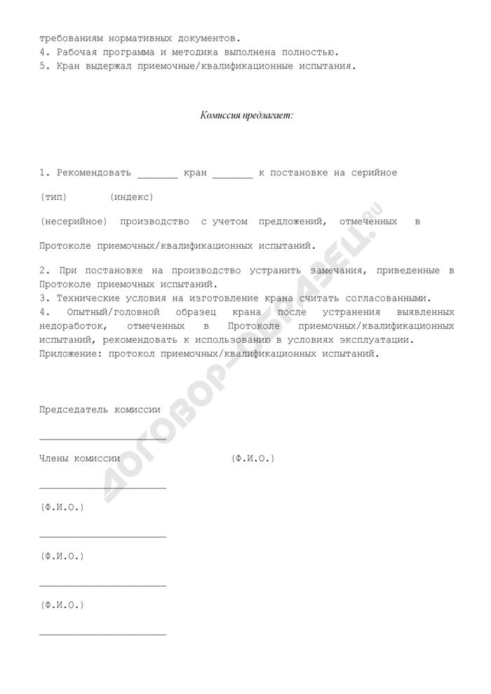 Акт (государственных) приемочных/квалификационных испытаний опытного/головного образца крана (рекомендуемая форма). Страница 3